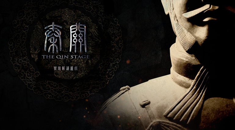 真人實境密室逃脫遊戲-秦關-考古中國風密室-覓見實境遊戲工作室-秦始皇 (991)