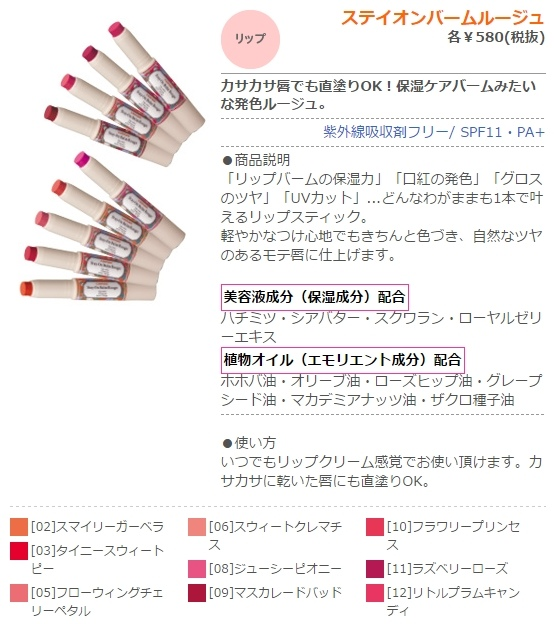 canmake 唇彩水蠟筆 stay on balm rouge 色號12 試色 (1uoy)
