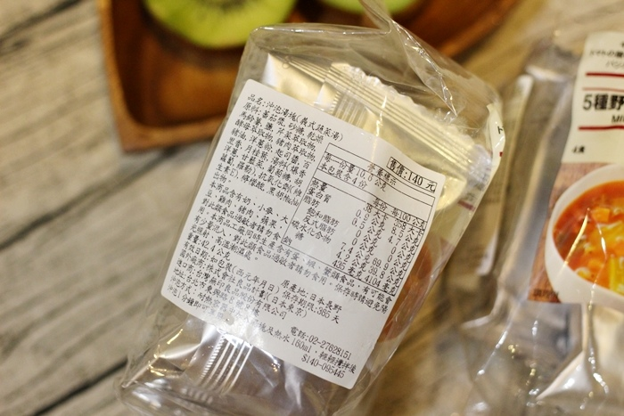 MUJI無印良品-沖泡湯塊-義式蔬菜湯-夜晚即沖即飲的宵夜湯品-羅宋湯 (4)