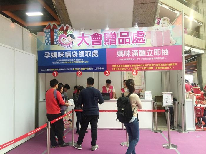 2017 台北世貿一館婦幼展-戰利品-副食品-奶瓶-NUK-嬰兒與母親-嬰兒與媽咪展覽-台北國際嬰兒與孕媽咪用品展 (96)