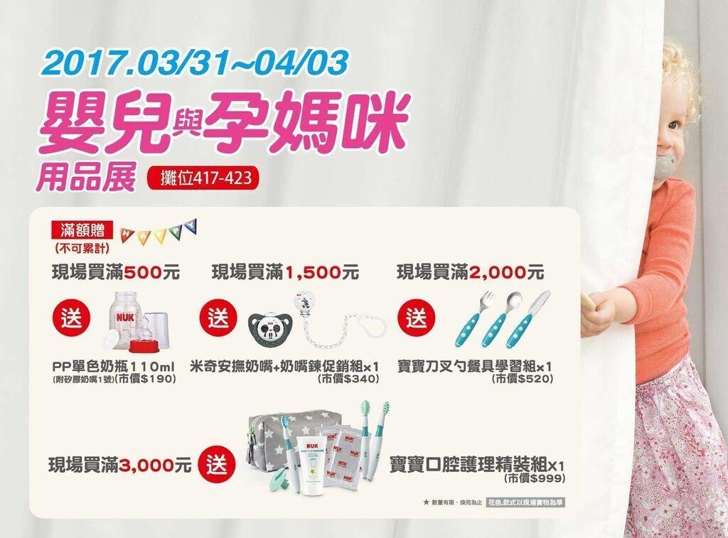 2017 台北世貿一館婦幼展-戰利品-副食品-奶瓶-NUK-嬰兒與母親-嬰兒與媽咪展覽-台北國際嬰兒與孕媽咪用品展 (1832)