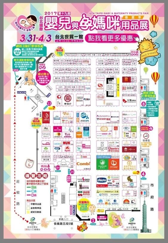 2017 台北世貿一館婦幼展-戰利品-副食品-奶瓶-NUK-嬰兒與母親-嬰兒與媽咪展覽-台北國際嬰兒與孕媽咪用品展 (94)