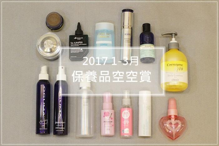 2017年1-3月第一季保養品空空賞-innisfree iope oguma水美媒 UK SMARAR NYR (31)