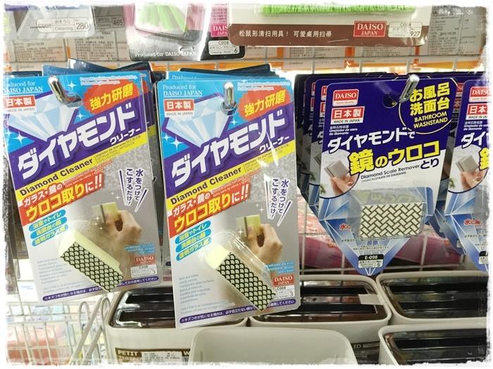 Daiso 大創好物 玻璃鏡面水垢汙垢清潔海綿-鑽石海綿 39元均一 浴室清潔 (8)