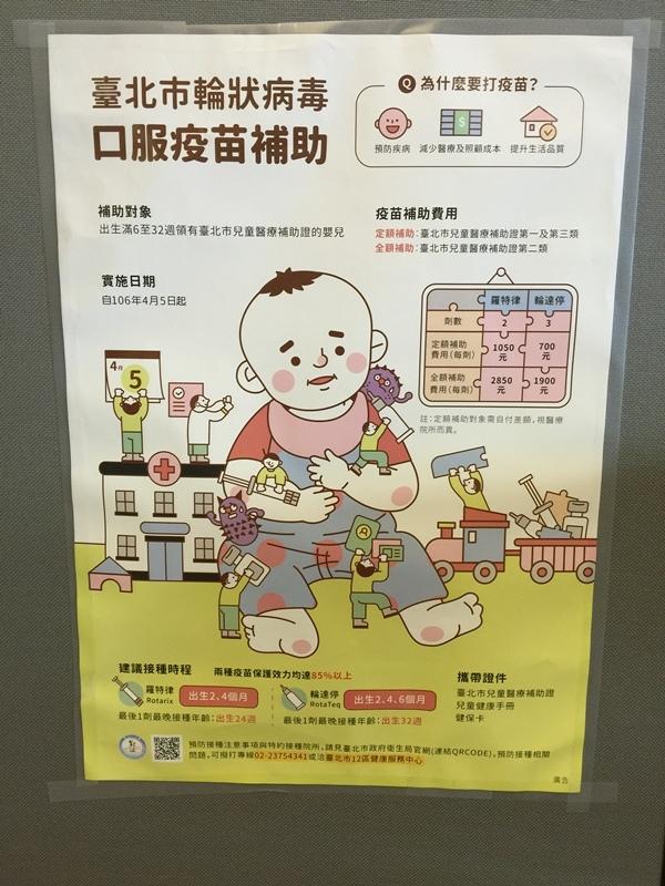 自費輪狀病毒口服疫苗二劑三劑-台北市萬華區健康中心-新北市媽媽省錢 (24)