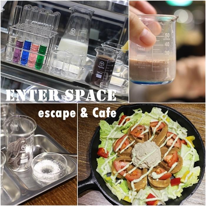 CONE 控制獄 真人實境密室逃脫遊戲心得 enter space escape cafe 咖啡實驗室 可可實驗組 (1234)