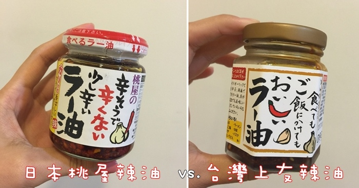 日本桃屋辣油 上友辣油 致敬款 拌麵拌飯 香蒜辣油 (143kj)