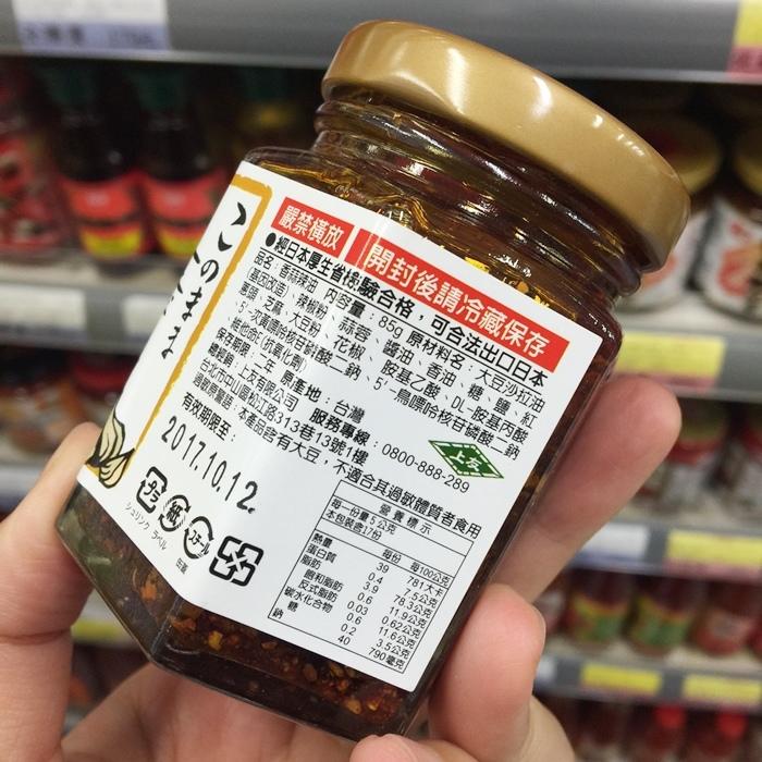 日本桃屋辣油 上友辣油 致敬款 拌麵拌飯 香蒜辣油 (3)
