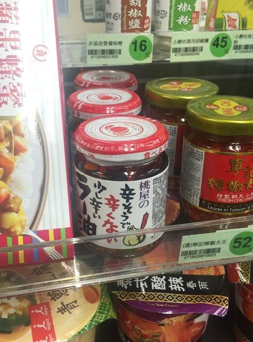日本桃屋辣油 上友辣油 致敬款 拌麵拌飯 香蒜辣油 (5)