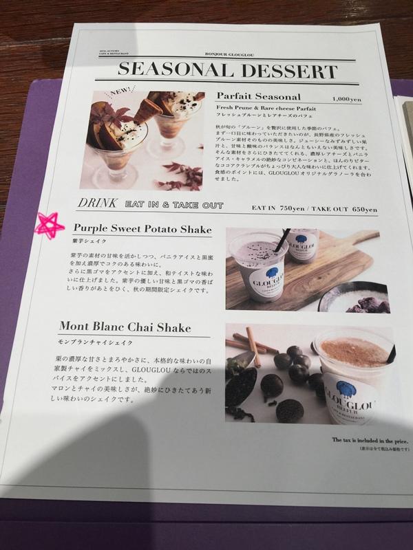 GLOUGLOU REEFUR 日本名模梨花開的咖啡店-Maison de reefur 二樓-日本東京代官山迷妹朝聖必吃 (8)