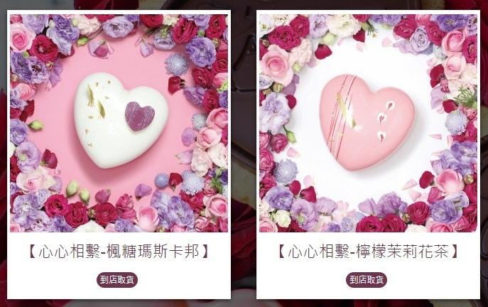 boite de bijou-珠寶盒法式點心坊-蛋糕-2017母親節蛋糕-心心相繫 檸檬茉莉花 (991)