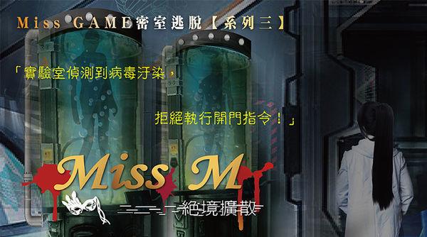 真人實境密室逃脫遊戲-Miss M 絕境擴散-Miss Game 心得 (82)