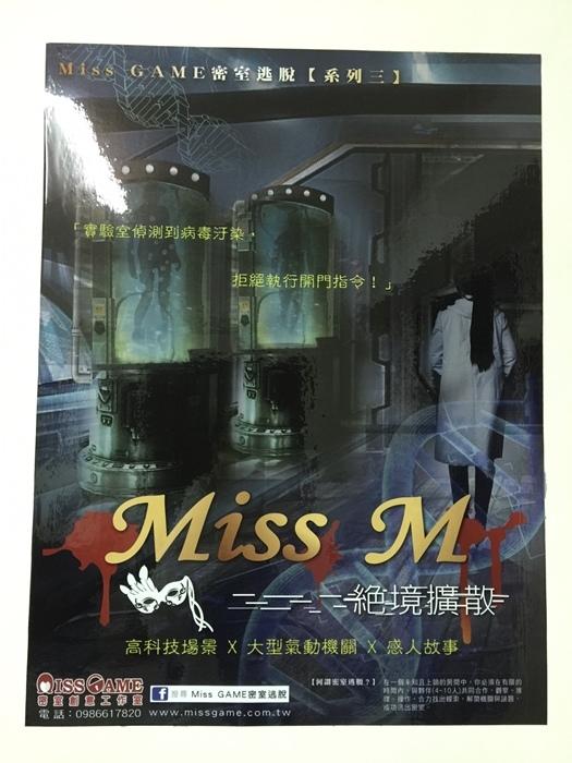 真人實境密室逃脫遊戲-Miss M 絕境擴散-Miss Game 心得 (3)