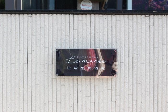 台南新營 拉蔴里餐酒館 拉麻里 Le maree下午茶 厲害的花園提拉米蘇 (81)