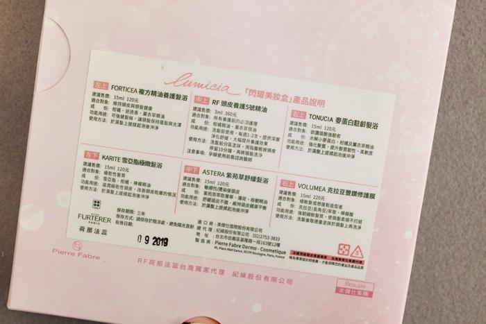 RF荷那法蕊 - Rene Furterer Lumicia櫻桃粉漾燦光系列髮浴洗髮精護髮乳 美妝盒 (10)