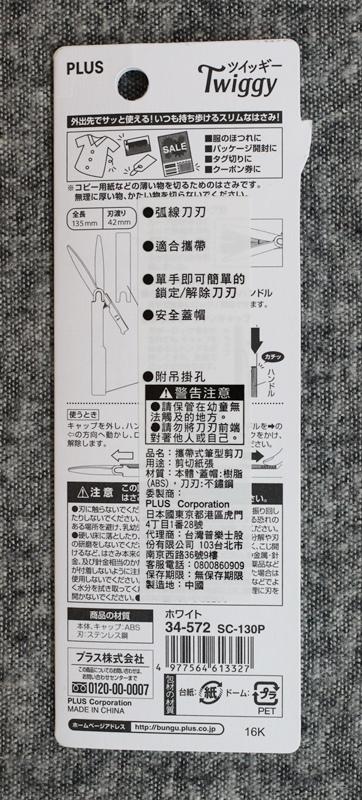 PLUS 攜帶型筆型剪刀 文具  (27)