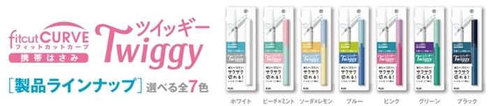 PLUS 攜帶型筆型剪刀 文具  (101)