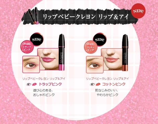Lip Baby Crayon 橋本環奈代言唇彩眼彩兩用蠟筆-眼唇兩用蠟筆-亮片桃紅 粉紅色的陷阱曼秀雷敦 (53094u70)