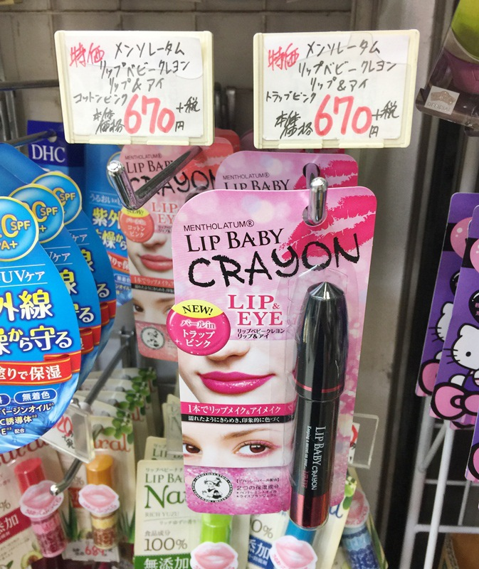 Lip Baby Crayon 橋本環奈代言唇彩眼彩兩用蠟筆-眼唇兩用蠟筆-亮片桃紅 粉紅色的陷阱トラップピンク曼秀雷敦 (55)