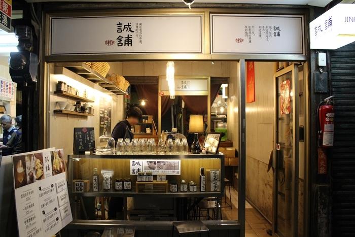 誠鋪JINPO-台南小店-台南美食-隱身於巷弄中的咖啡館-台南中西區國華街 (34)