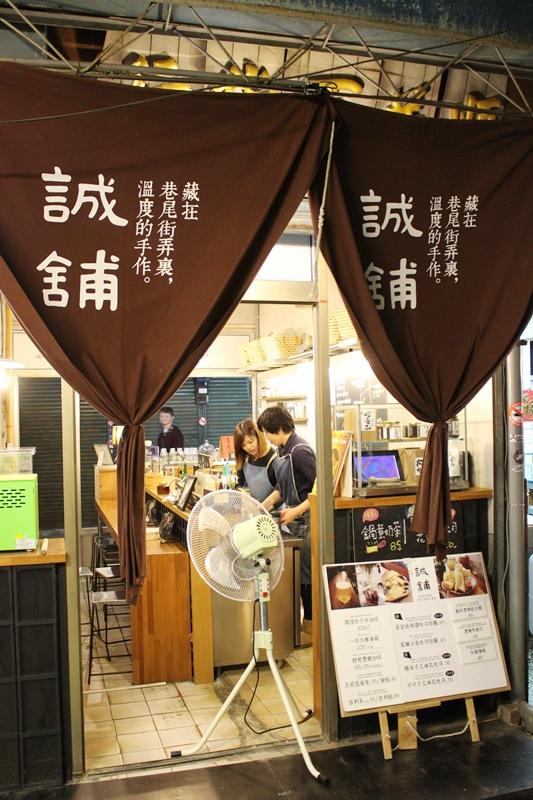 誠鋪JINPO-台南小店-台南美食-隱身於巷弄中的咖啡館-台南中西區國華街 (31)