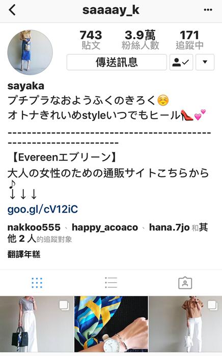 我追蹤的日本主婦IG穿搭-Uniqlo GU 每日穿搭 Instagram Instagramer(21)