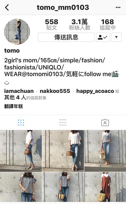 我追蹤的日本主婦IG穿搭-Uniqlo GU 每日穿搭 Instagram Instagramer(34)