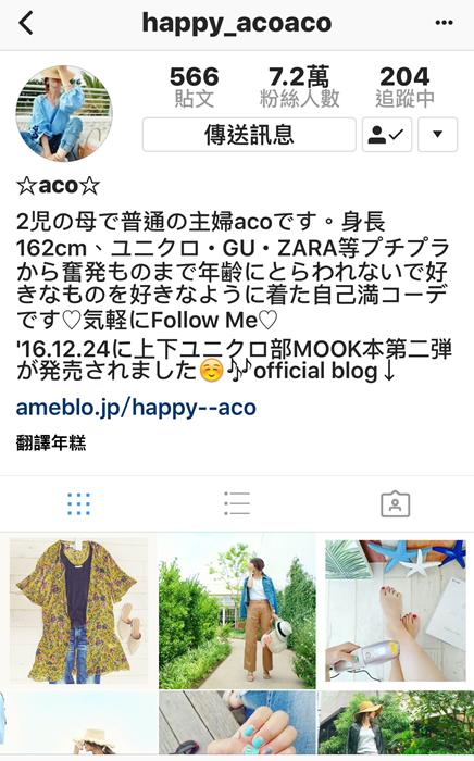 我追蹤的日本主婦IG穿搭-Uniqlo GU 每日穿搭 Instagram Instagramer(32)
