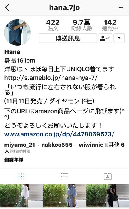我追蹤的日本主婦IG穿搭-Uniqlo GU 每日穿搭 Instagram Instagramer(36)
