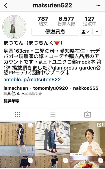 我追蹤的日本主婦IG穿搭-Uniqlo GU 每日穿搭 Instagram Instagramer(56)