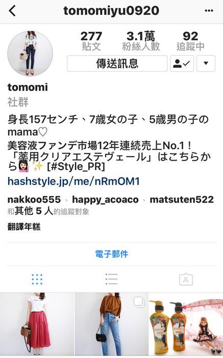 我追蹤的日本主婦IG穿搭-Uniqlo GU 每日穿搭 Instagram Instagramer(64)