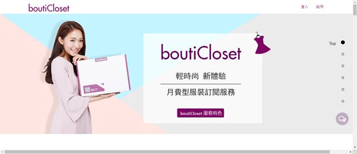 bouticloset 雲端智慧衣櫥 (2)