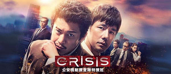 2017 日劇心得CRISIS 公安機動捜査隊特捜班 小栗旬 西島秀俊 (2)