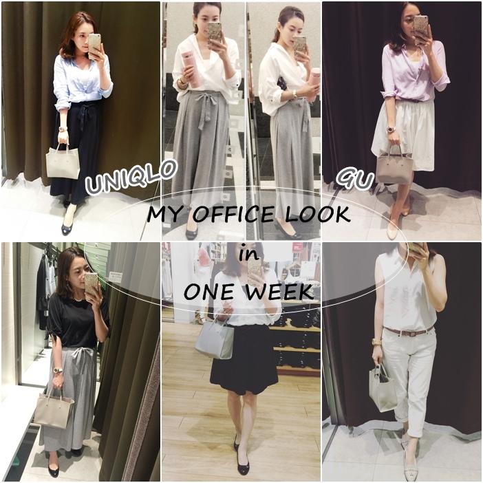 OL一週穿搭-UNIQLO GU 平價時尚穿搭 辦公室穿搭 上班穿搭 (112)