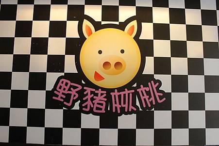 板橋早午餐 野豬核桃 野豬霸王餐 府中站 brunch (7)