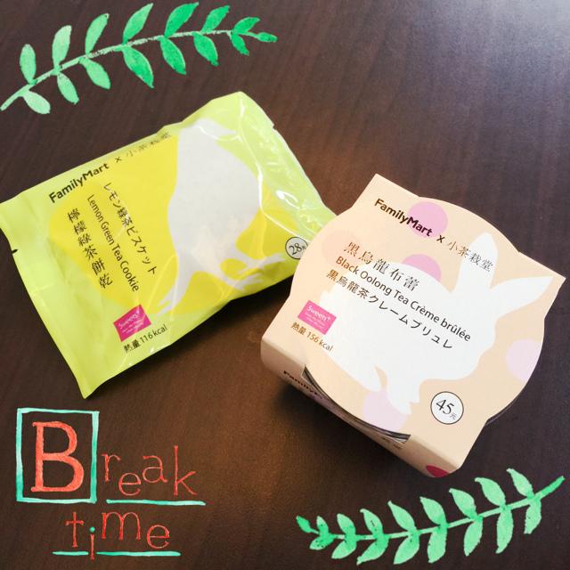 小茶栽堂 全家便利商店 Familymart 黑烏龍布蕾 檸檬綠茶餅乾 下午茶點心 小茶栽堂茶捲 (1)