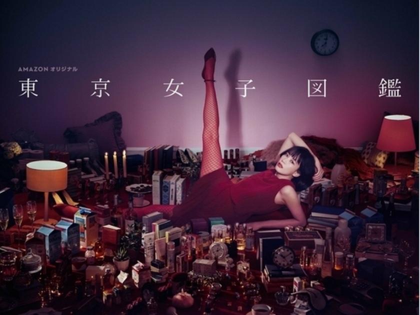 2017日劇心得-東京女子圖鑑