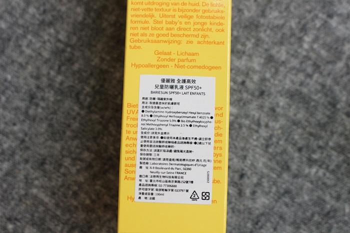 URIAGE 優麗雅 全護高效兒童防曬乳液SPF50+ 康是美 藥妝 皮膚科醫師推薦 (5)