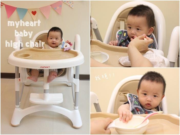 Myheart餐椅 媽咪最推薦 MIT 可折疊餐椅 兒童餐椅 嬰兒餐椅 (531)
