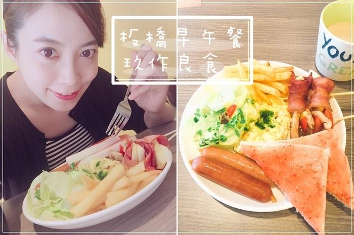 玖作良食 江子翠早午餐板橋早午餐brunch (2)