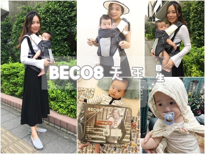 BECO8天王星嬰兒背巾新生兒背巾-透氣款-與BECO雙子星比較-與ergo比較-beco天王星心得-beco背巾揹巾使用方法 QFma門市 (198)