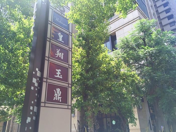 皇翔玉鼎看屋心得-三峽北大-看屋日記-皇翔建設-梅園 (3)