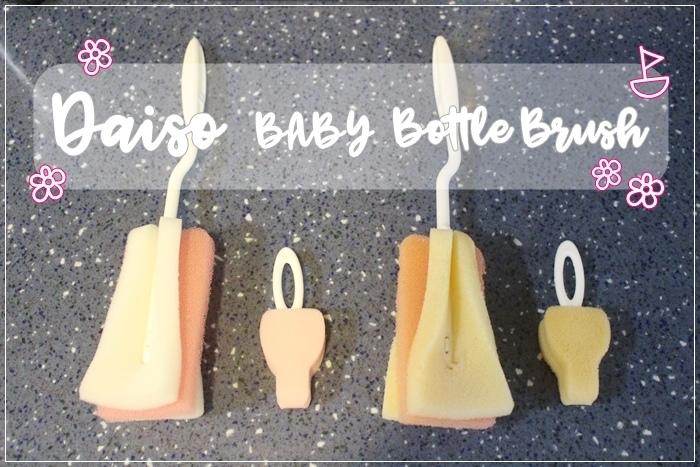 【大創好物】粉紅長柄奶瓶刷組~明明很好用很划算啊!