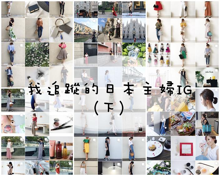 【Instagram】那些我追蹤的日本主婦IG穿搭(下)