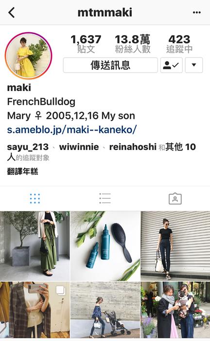 我追蹤的日本主婦IG穿搭-Uniqlo GU 每日穿搭 Instagram Instagramer(23)
