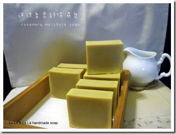 迷迭香柔舒保濕皂.jpg