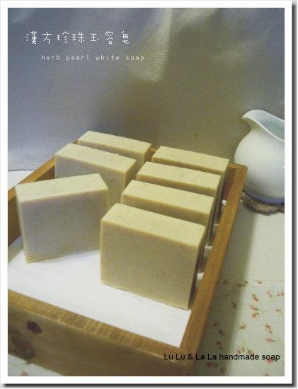 漢方珍珠玉容皂.jpg
