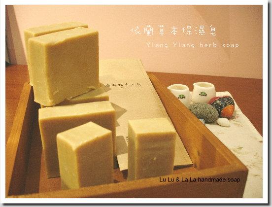 依蘭草本保濕皂.jpg