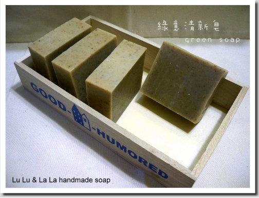 綠意清新皂.jpg