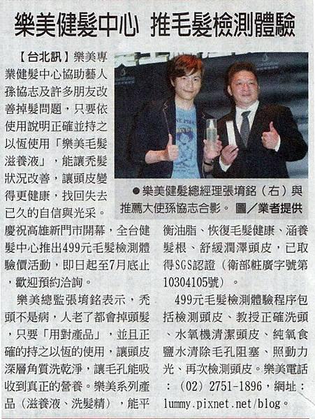 20140611工商時報
